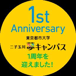 1周年記念