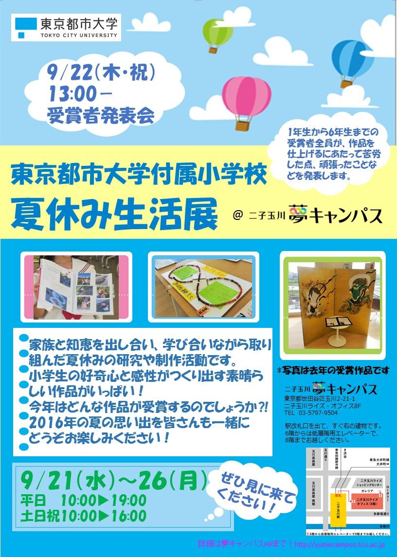 【9/21(水)~9/26(月)】東京都市大学付属小学校 夏休み生活展