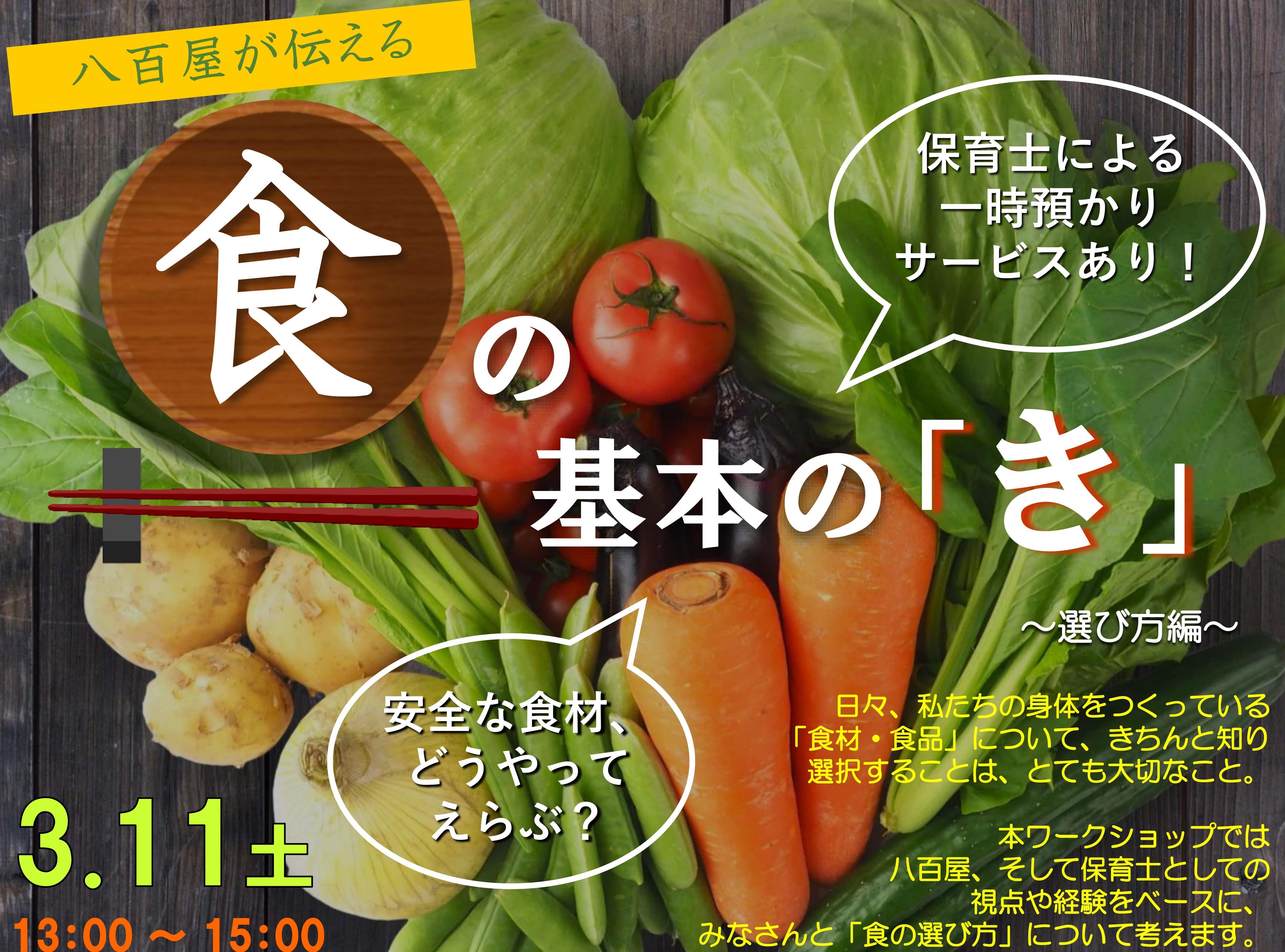 """6×REG ~ライフスタイルをデザインする~「八百屋が伝える食の基本の """"き""""  ―選び方編―」"""