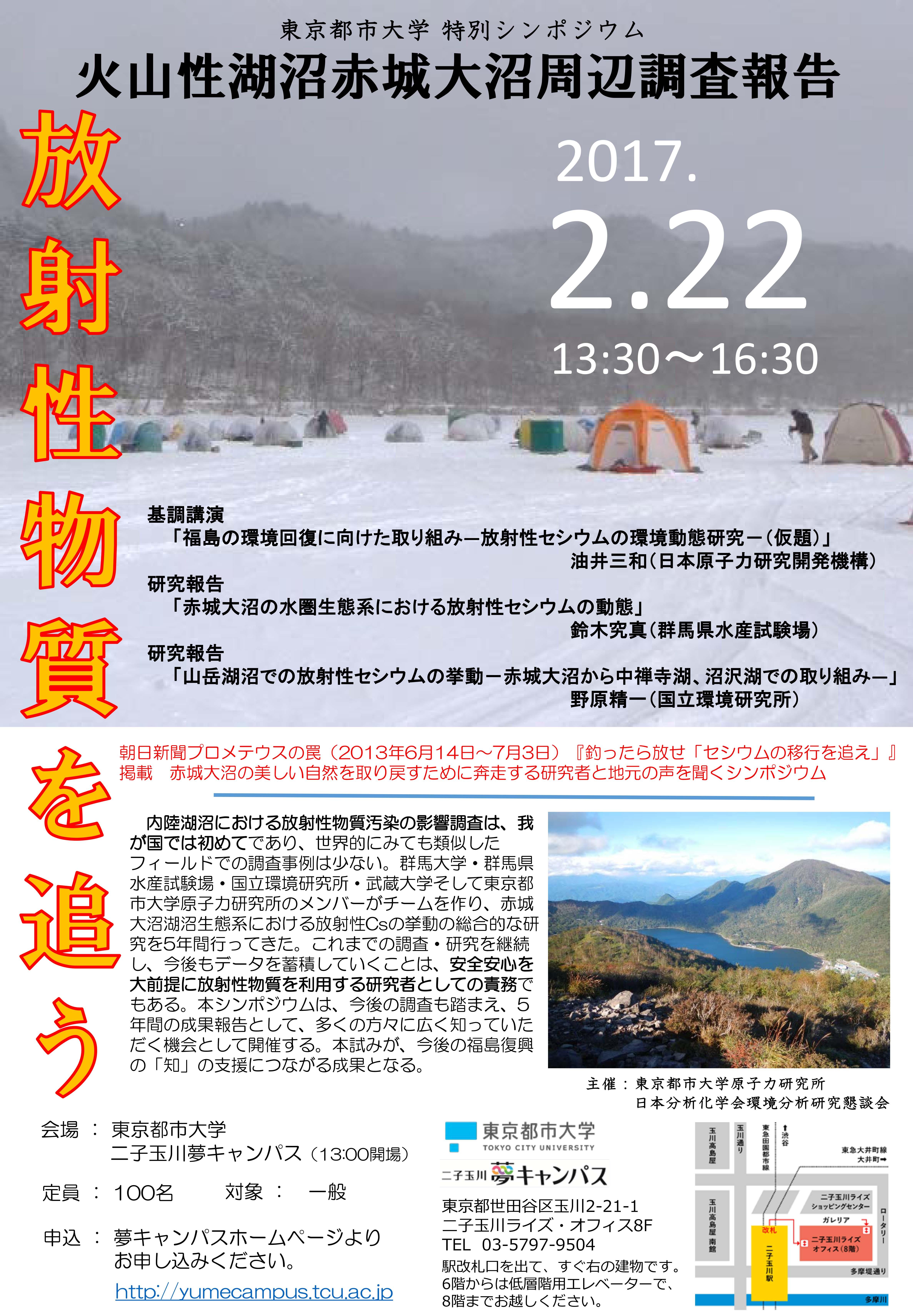 東京都市大学 特別シンポジウム「放射性物質を追う」―火山性湖沼赤城大沼周辺調査報告―