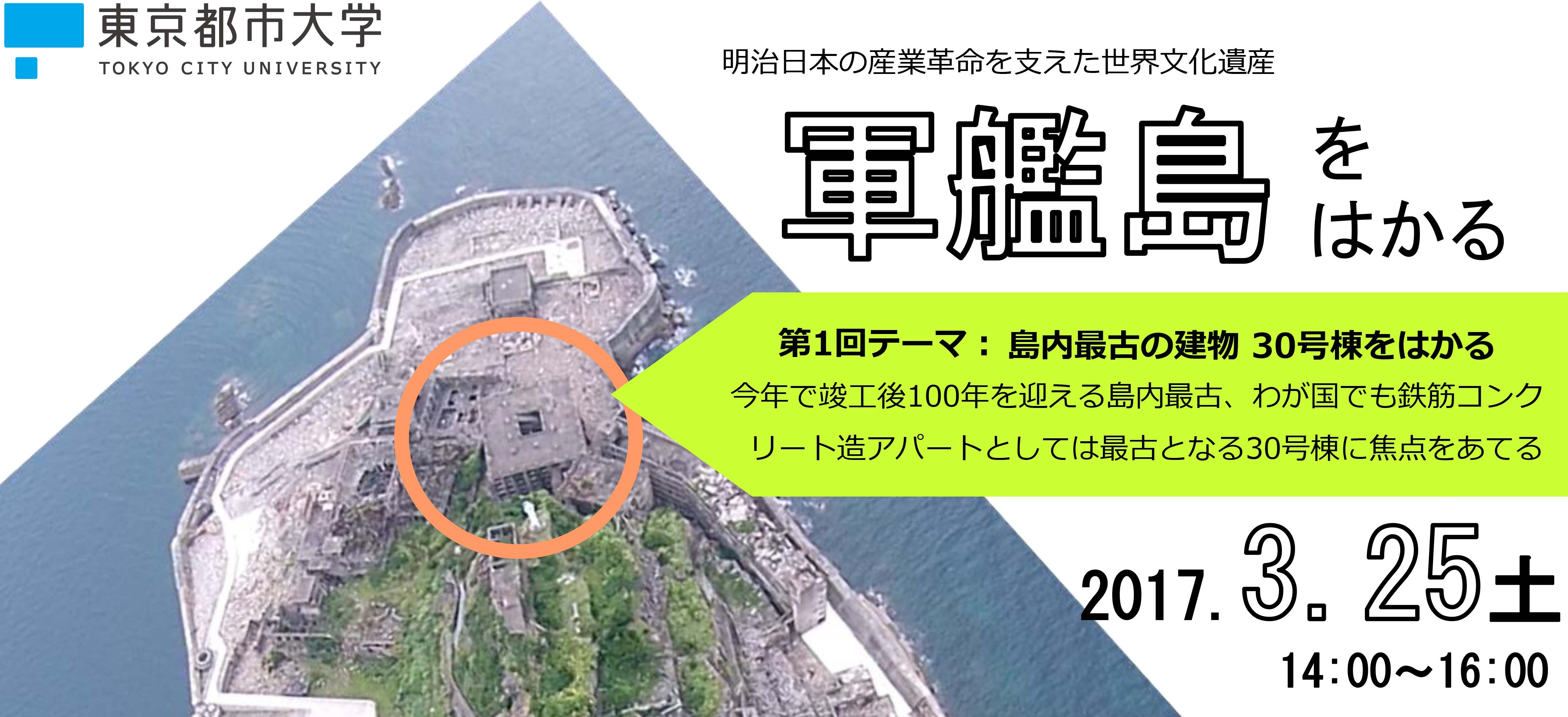 「軍艦島をはかる」~ 島内最古の建物 30号棟をはかる~