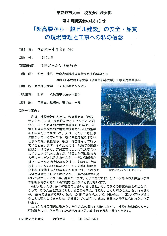 「超高層から一般ビル建設」の安全・品質の現場管理と工事への私の理念