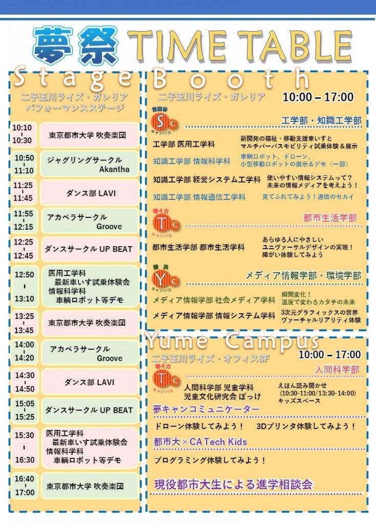 【ガレリア】夢祭チラシ(裏)