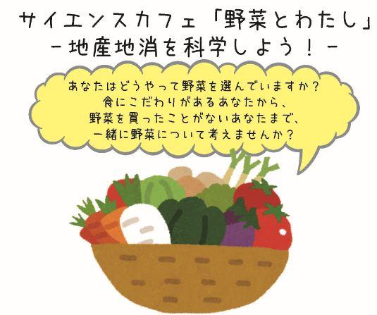サイエンスカフェ「野菜とわたし-地産地消を科学しよう!-」