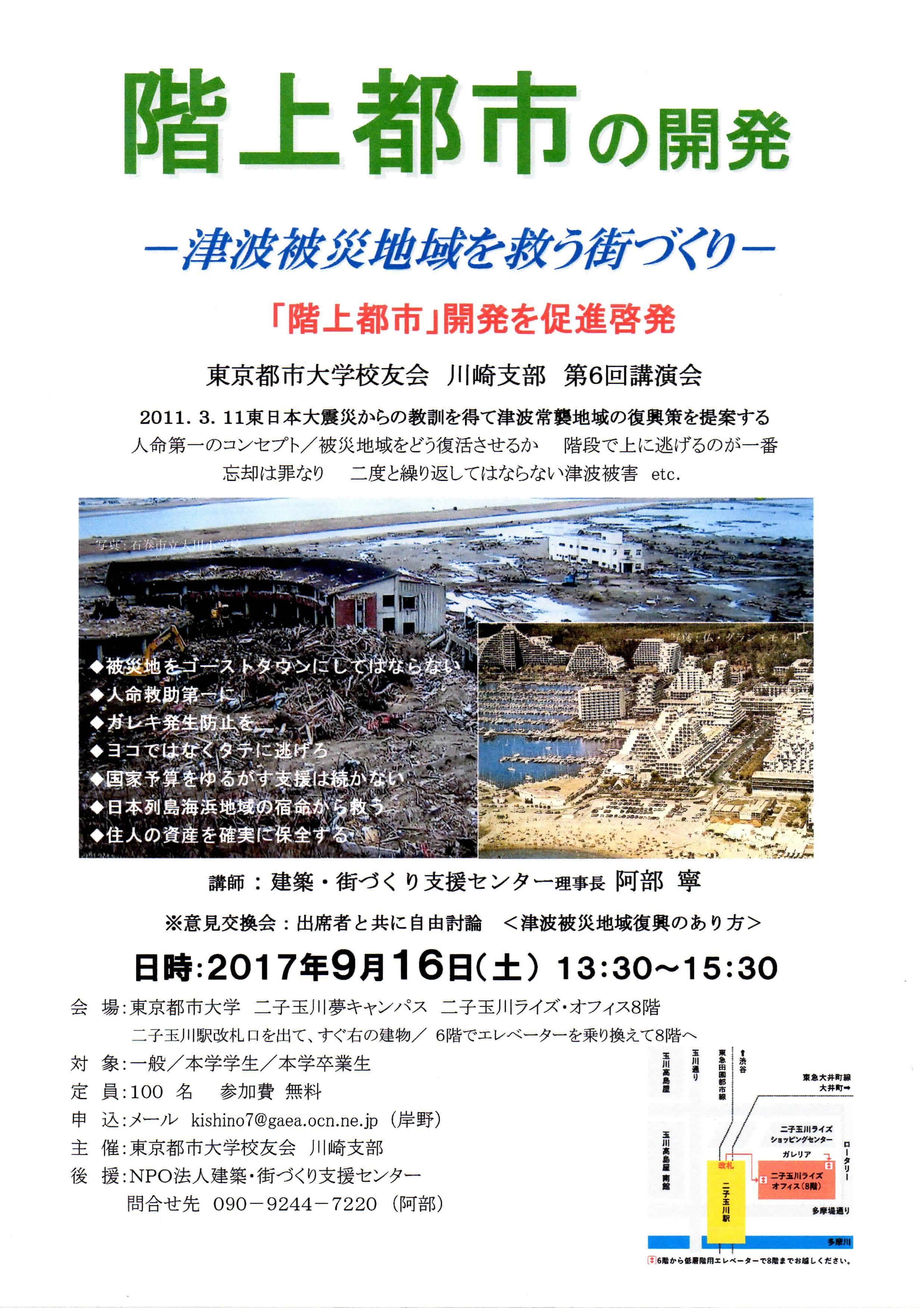 講演会「階上都市の開発 ー津波被災地域を救う街づくりー」