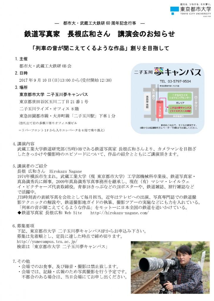 鉄研講演会‗告知用チラシ