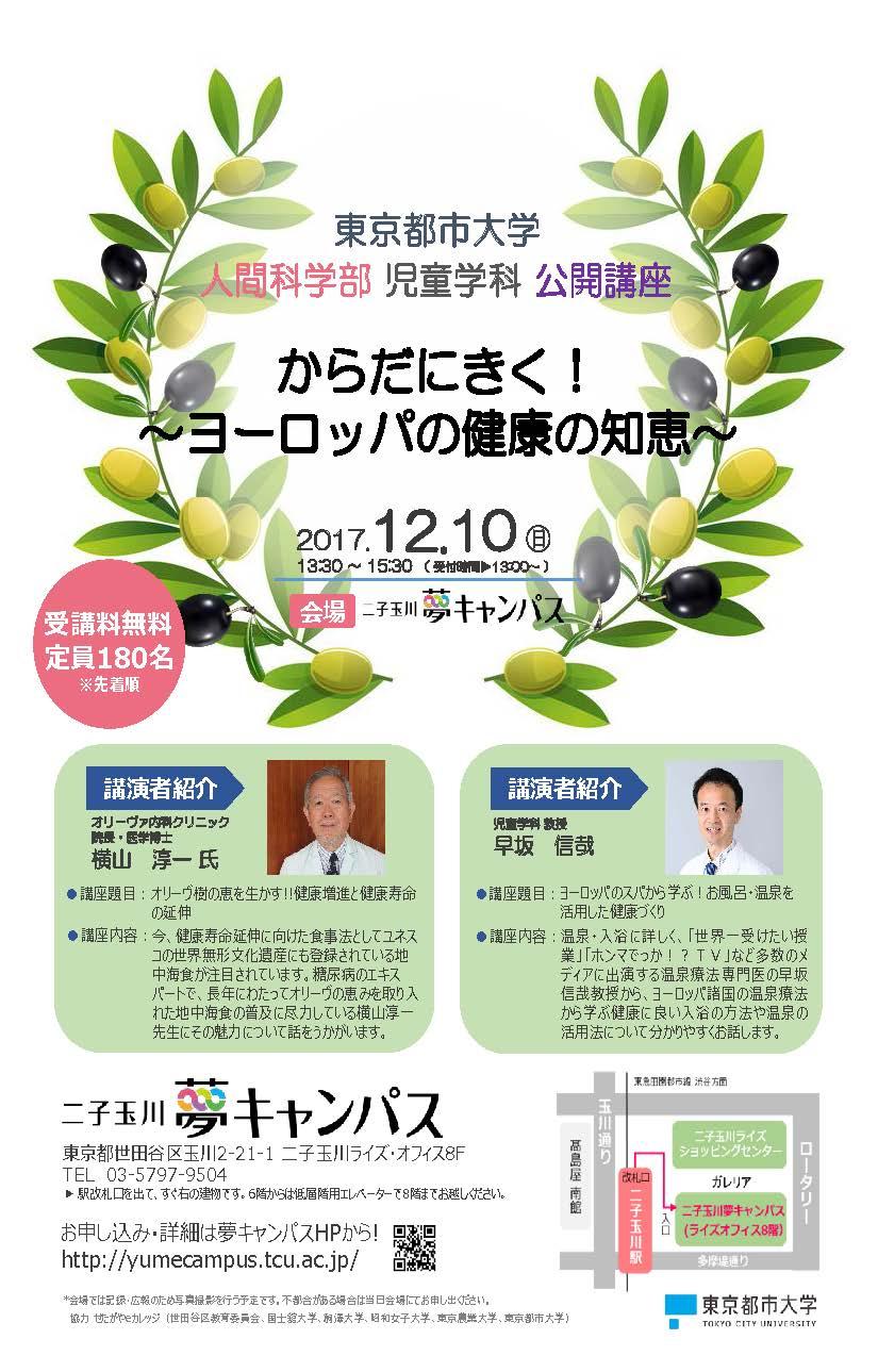 東京都市大学人間科学部児童学科公開講座「からだにきく!ーヨーロッパの健康の知恵ー」
