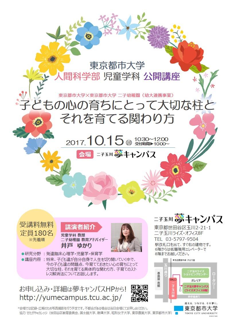 東京都市大学 人間科学部児童学科公開講座「子どもの育ちにとって大切な柱とそれを育てる関わり方」