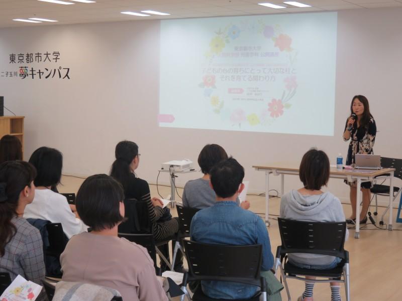 東京都市大学 人間科学部児童学科公開講座「子ども...