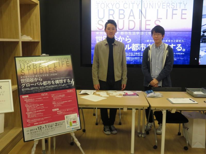 【高校生必見!】東京都市大学 都市生活学部[学部展] 世田谷からグローバル都市を構想する。―都市生活学部の教育力と研究力―