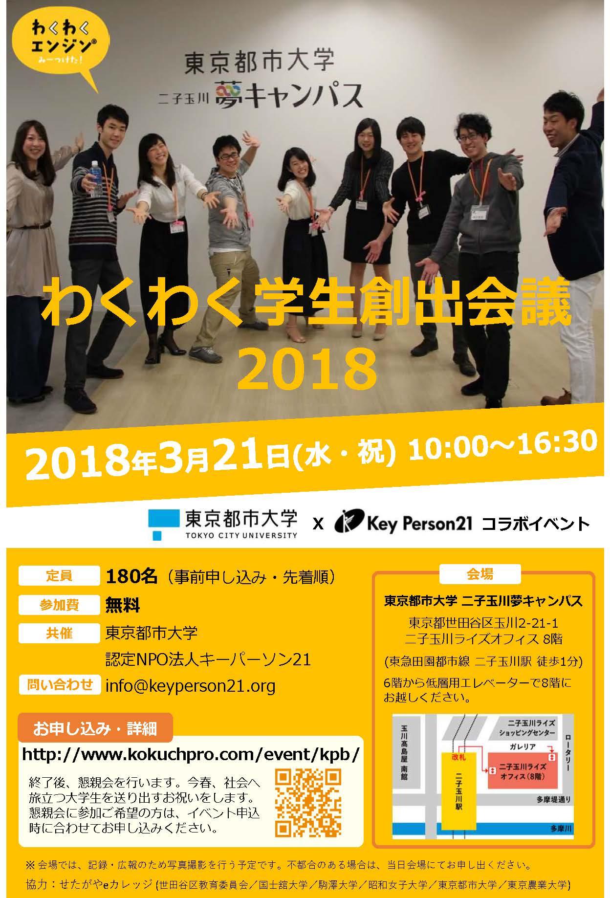 わくわく学生創出会議2018 東京都市大学×キーパーソン21