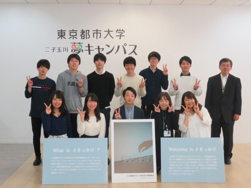東京都市大学 小池情報デザイン研究室 2017年度 卒業展覧会#きっかけ