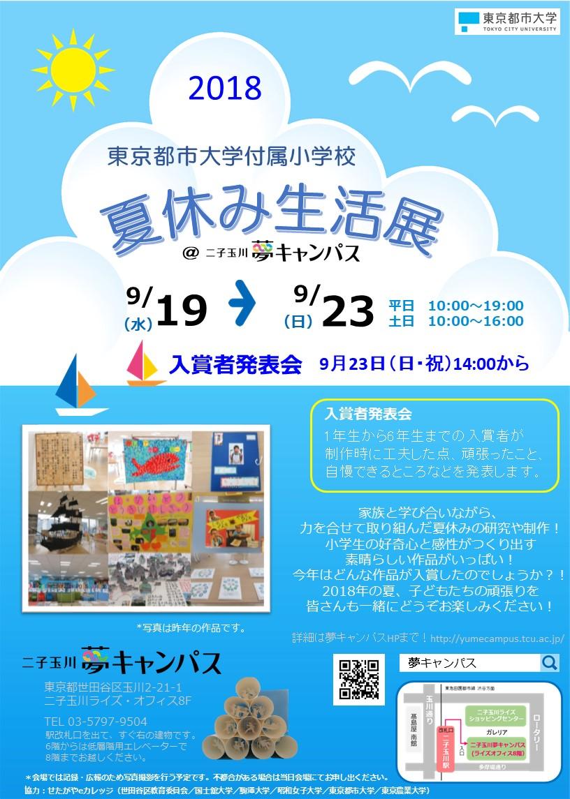 東京都市大学付属小学校 夏休み生活展