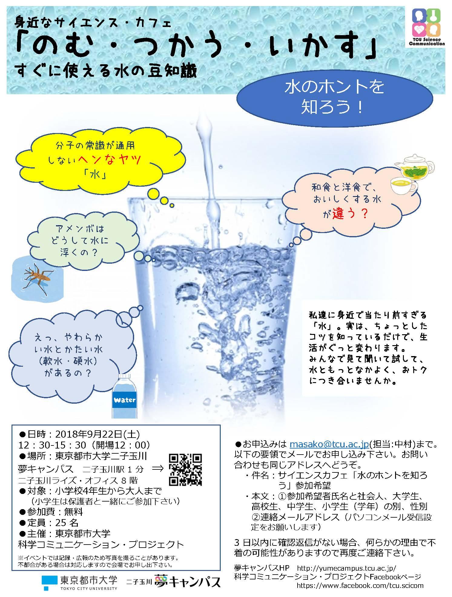 サイエンスカフェ「のむ・つかう・いかす」すぐに使える水の豆知識  ―水のホントを知ろう!―