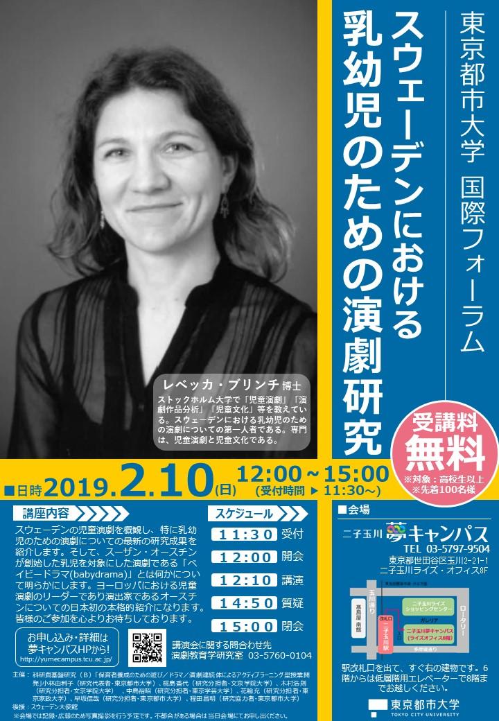 東京都市大学 国際フォーラム「スウェーデンにおける乳幼児のための演劇研究」