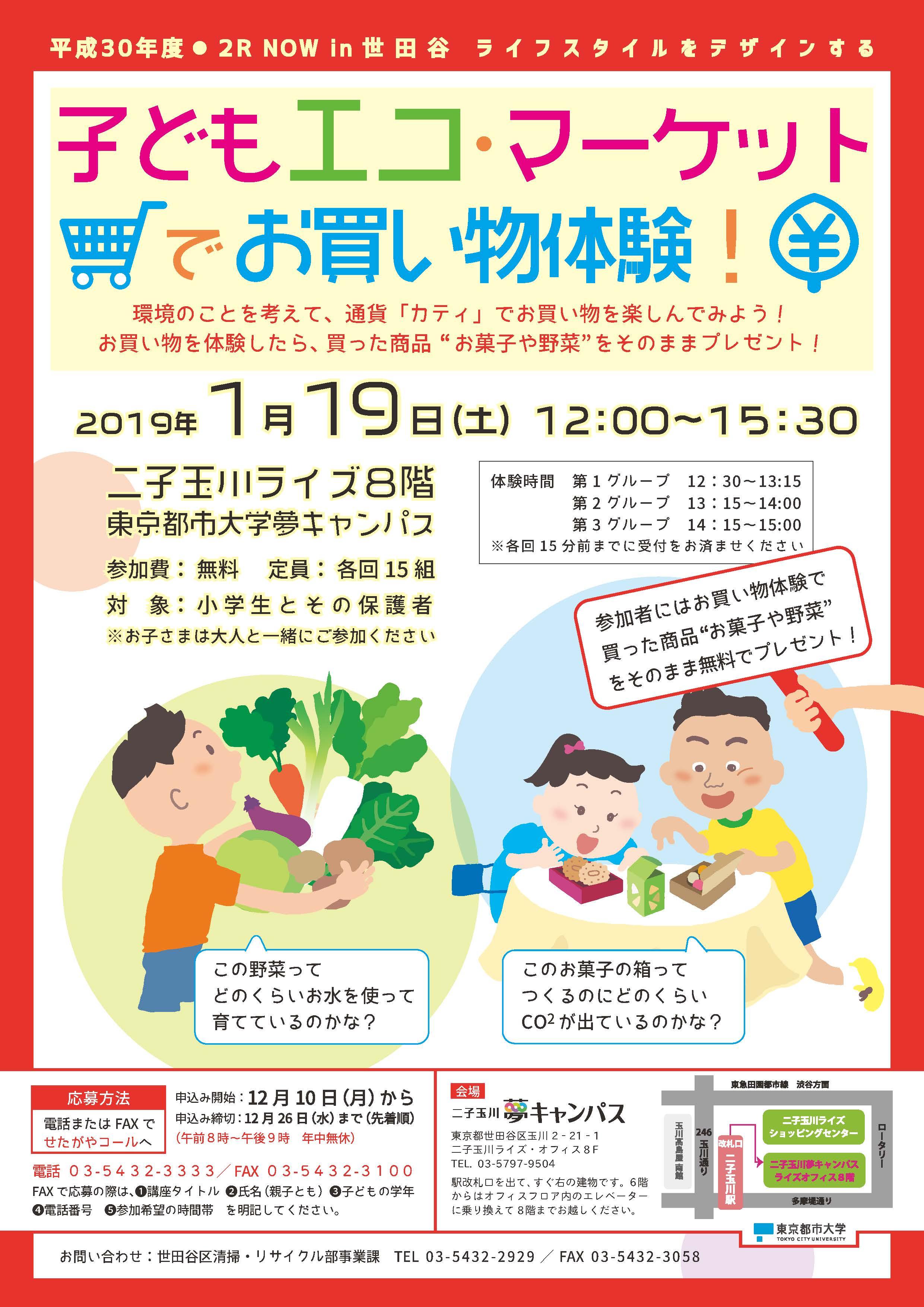 2R NOW in 世田谷 ライフスタイルをデザインする「子どもエコ・マーケットでお買い物体験!」