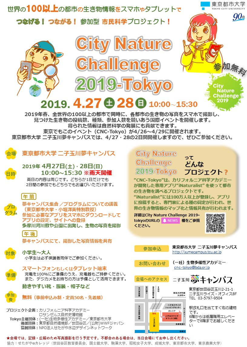 City Nature Challenge 2019-TOKYO