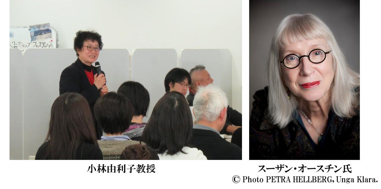 ★小林由利子教授とオースチン氏