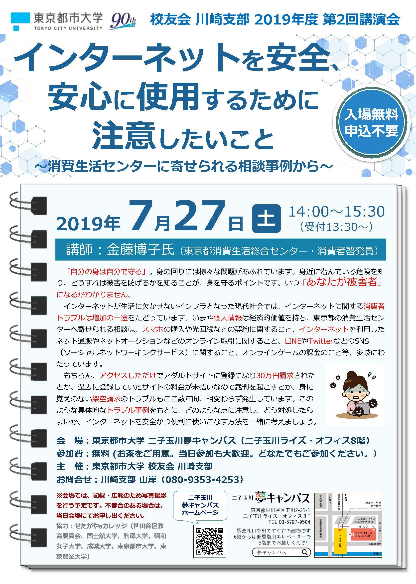 東京都市大学 校友会 川崎支部 定例講演会             「インターネットを安全、 安心に使用するために注意したいこと」