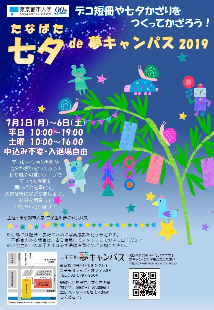 七夕 de 夢キャンパス 2019