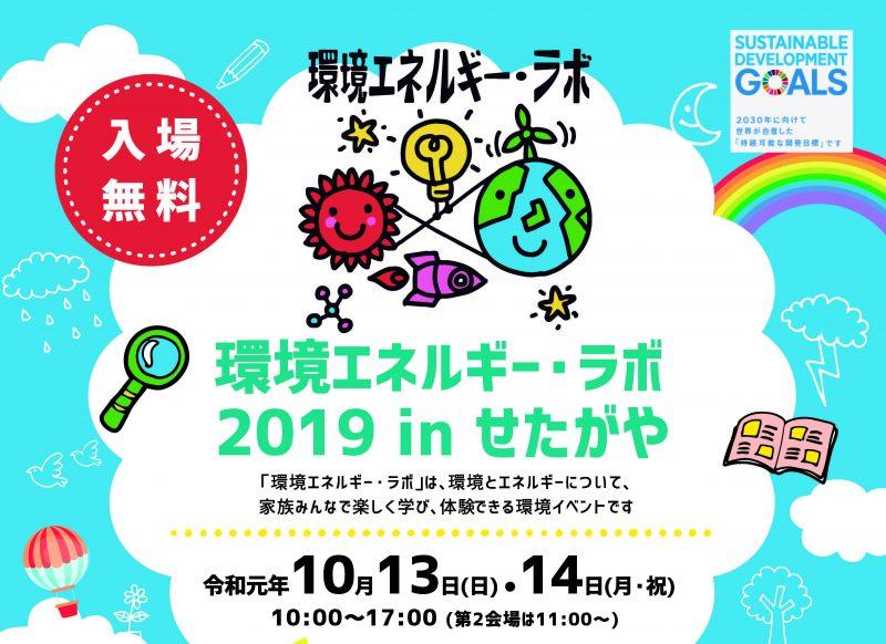 「環境エネルギー・ラボ 2019 in せたがや」を開催!