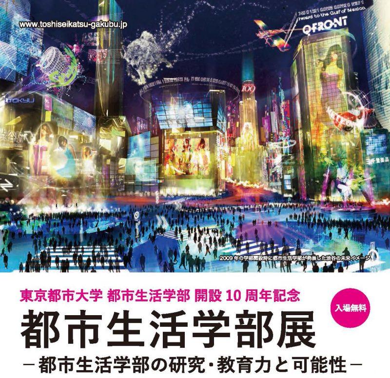 東京都市大学 都市生活学部展を開催しました