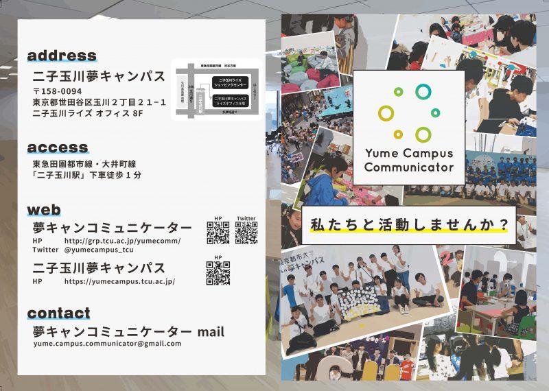 東京都市大学2020年度新入生の皆さんへ~夢キャンコミュニケーター新メンバーを絶賛募集中です!