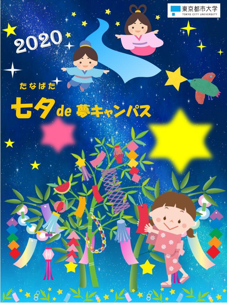 七夕 de 夢キャンパス2020