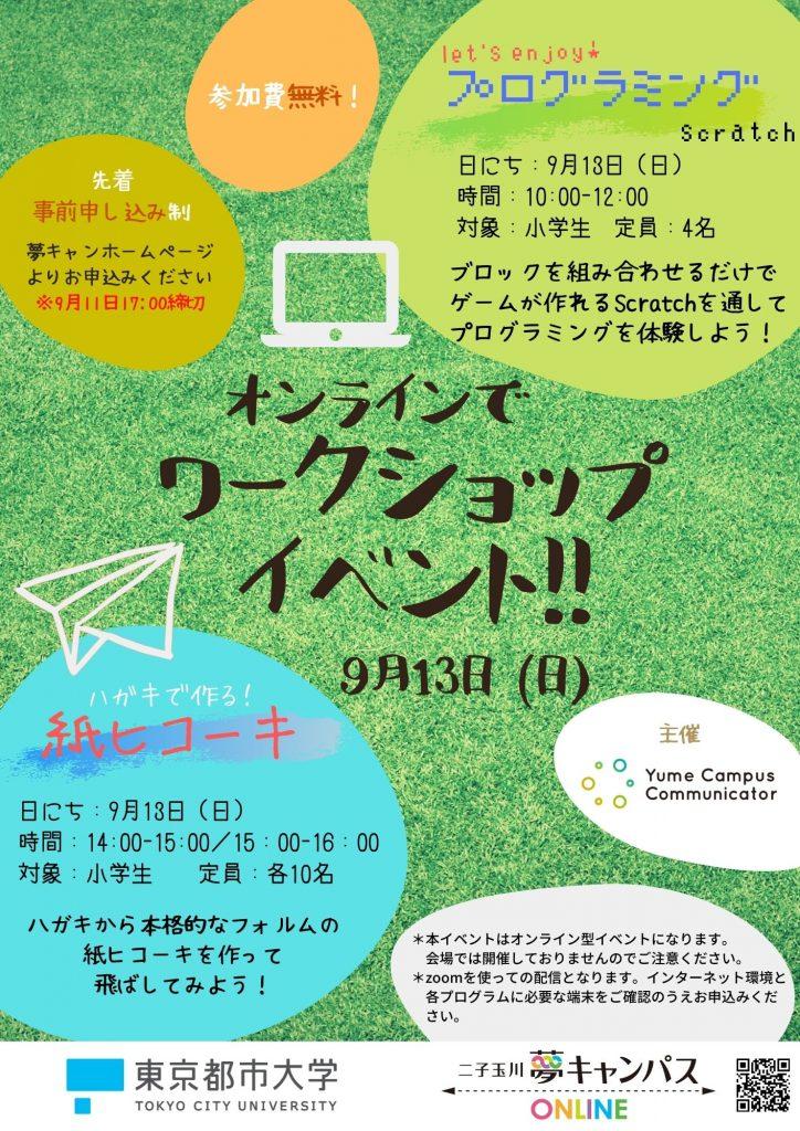 夢キャンコミュニケーターがオンラインで「プログラミング教室」と「ハガキで作る!紙ヒコーキ教室」を開催しました!